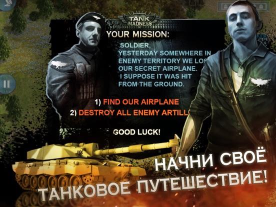 Скачать игру Recruit: Tank Madness