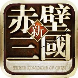 赤壁三国-经典策略国战手游