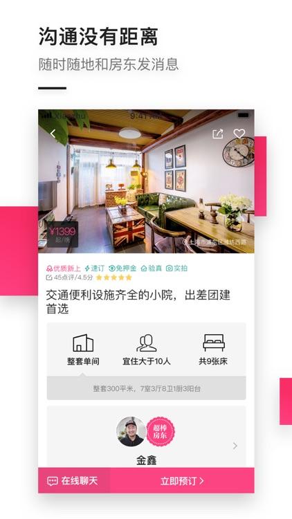 小猪—民宿短租酒店公寓,就找小猪 screenshot-4