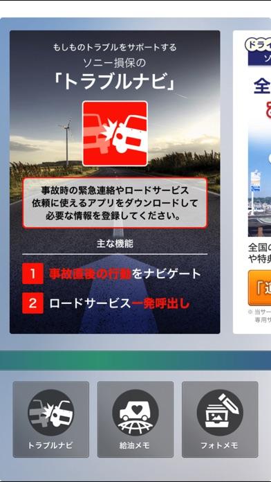 ソニー損保のご契約者アプリスクリーンショット3