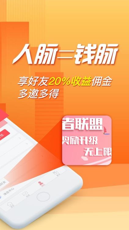 宏亚金融Pro版-15%短期高年化理财产品 screenshot-4