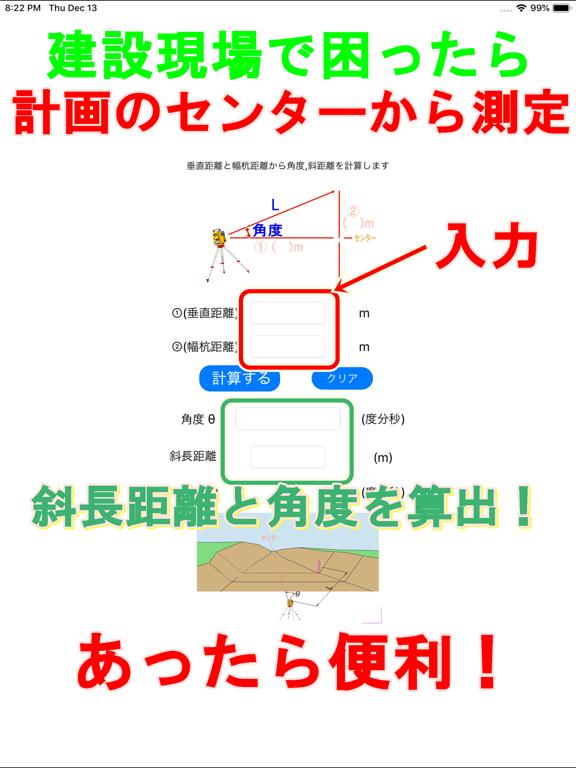 測量 三角計算(角度・斜距離計算)のおすすめ画像1