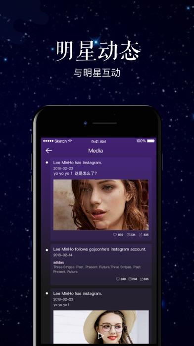 Idol - 以粉丝为驱动的服务平台 screenshot four