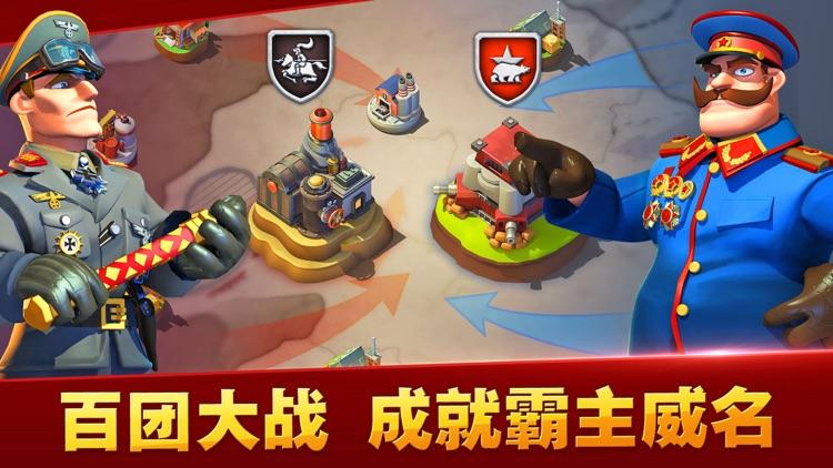 我的战争-赤色军团百人大战 screenshot-4