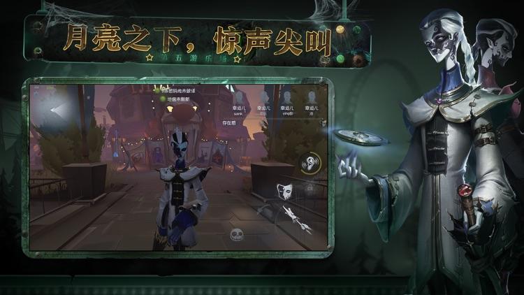 第五人格 screenshot-4