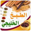 الطبخ الخليجي-المستقبل الرقمي