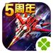 飞机大战(豪华版)-模拟战争的单机飞机游戏