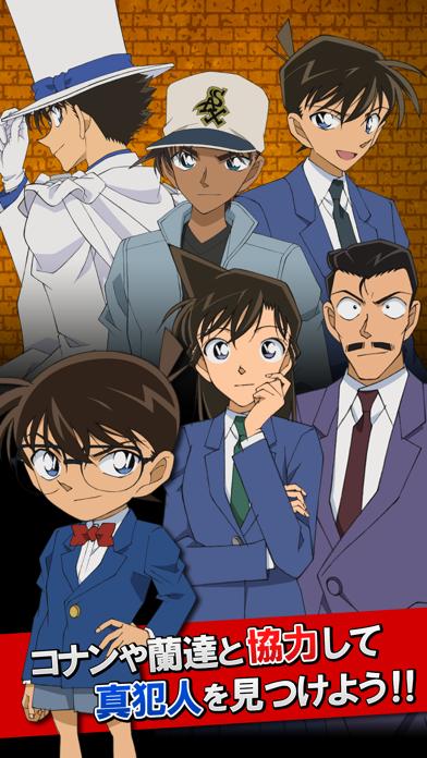 名探偵コナン推理ゲーム〜謎解きシミュレーションゲーム〜のおすすめ画像1