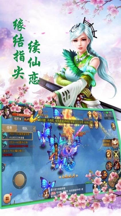 蜀山剑侠缘-御剑修仙飞升动作手游 screenshot-4