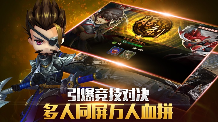 三国·少年立志传-策略游戏王者 screenshot-4