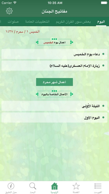 مفاتيح الجنان screenshot-1