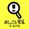 おしごと発見T-SITE  ここだけのお仕事情報が手に入る - iPhoneアプリ