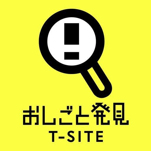 おしごと発見T-SITE ここだけのお仕事情報が手に入る