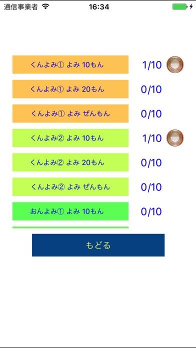 下ネタで覚える 漢字ドリル 小学2年生レベルスクリーンショット1