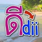 タイ語でコピペ発音解析 icon