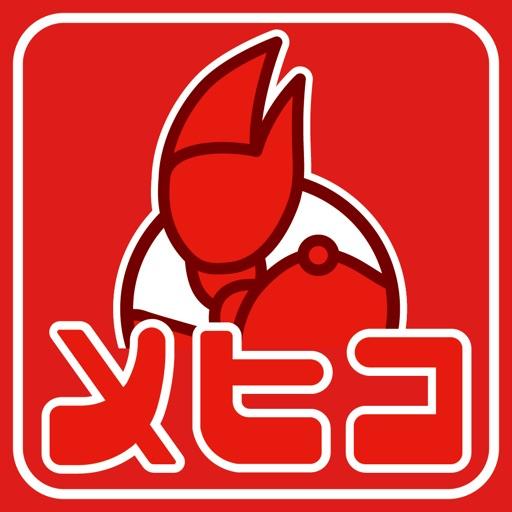 シーフードレストランメヒコ 公式アプリ