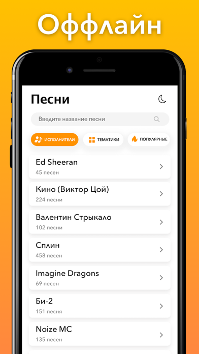 Ukulele Tabs - Укулеле песни screenshot three