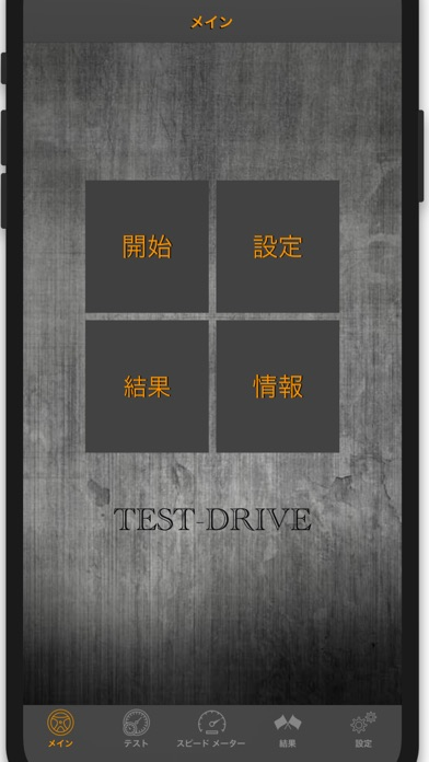 Test-Drive Pro: 速度計 ScreenShot0