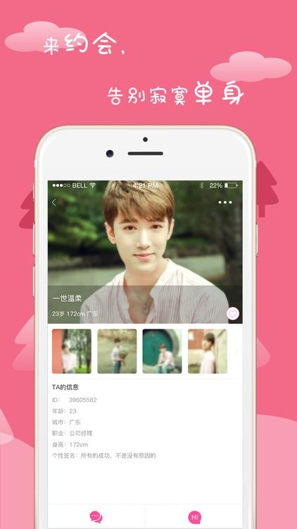 云雨交友 - 恋爱约会交友软件 screenshot-3