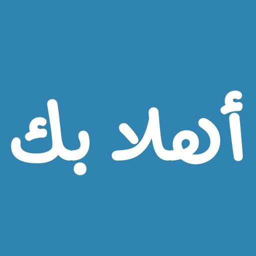 ملصقات عربية الدردشة