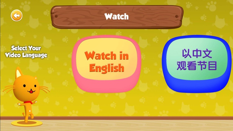 Miao Mi: Kids Learn Chinese screenshot-4