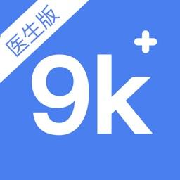 9K医生(医生版)-在线视频工作赚钱