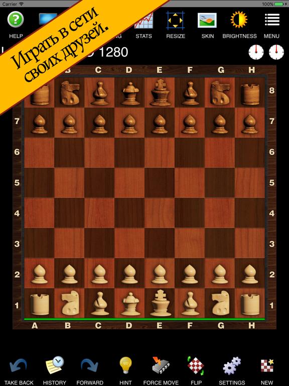 Игра Шахматы с Tренером