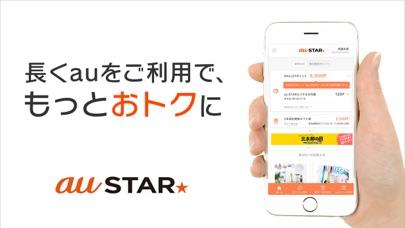 au STAR - 窓用