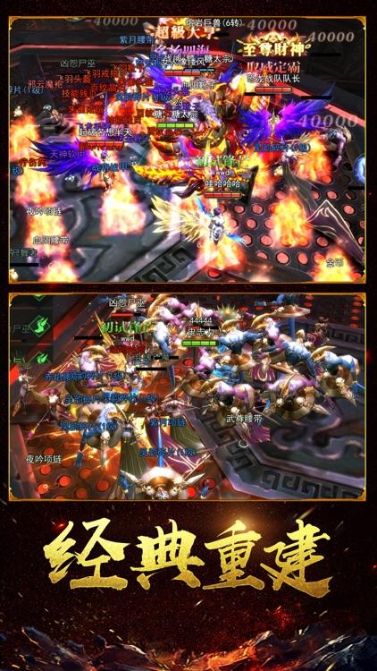 烈焰归来 screenshot-3