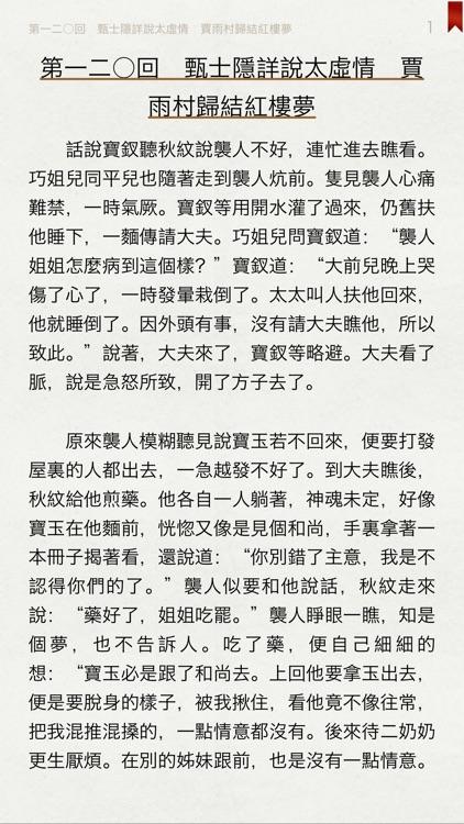 紅樓夢 (有聲同步書) screenshot-3