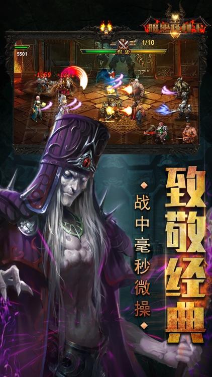 暗黑挂机王 - 魔幻挂机卡牌游戏 screenshot-3