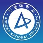 안동대학교 도서관이용증 icon