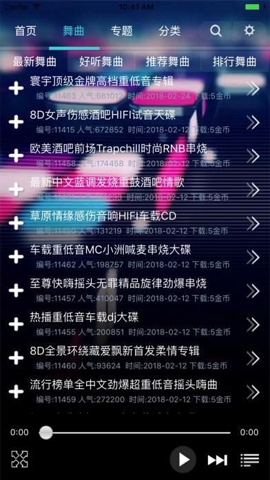 深港DJ截图2