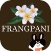 ヘアーサロン フランジパニ 公式アプリ