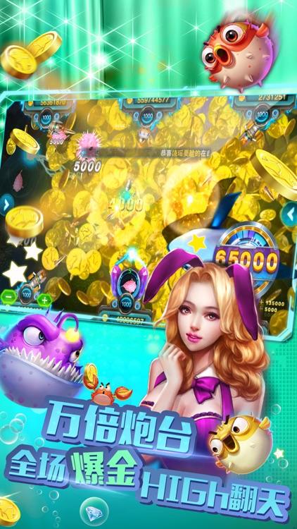 电玩达人捕鱼 screenshot-4