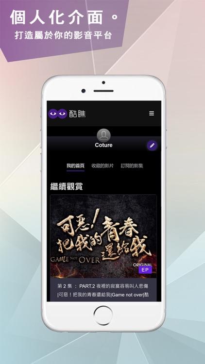 酷瞧Coture 娛樂網路影音平台 screenshot-4