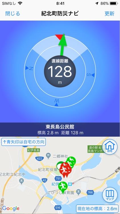 紀北町防災ナビ screenshot-4