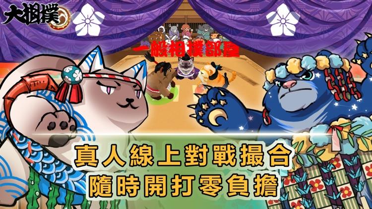 大相撲:橫綱之路 screenshot-5