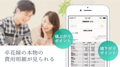 結婚式・結婚式場選び日本最大級口コミアプリのおすすめ画像2