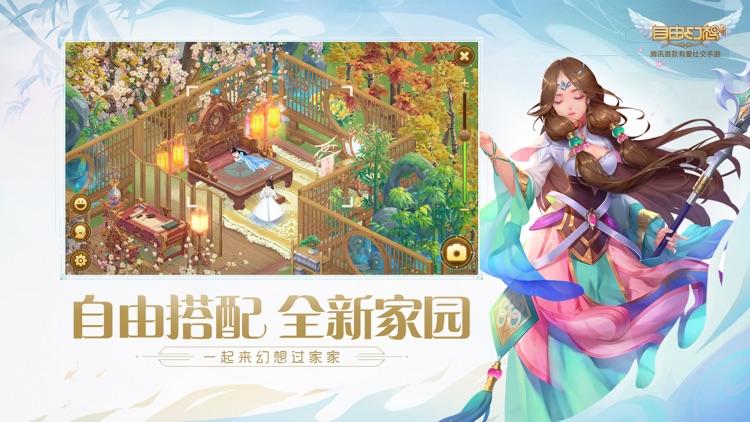 自由幻想 screenshot-1