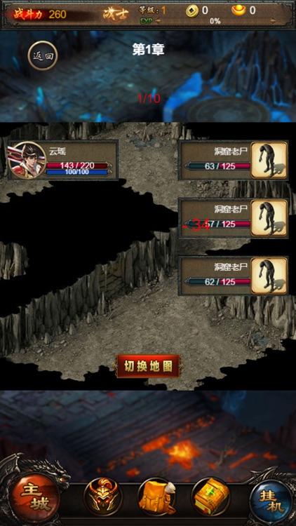 至尊霸业·私服 screenshot-3