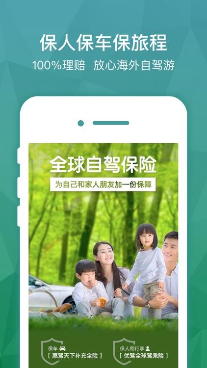 惠租车PRO-专业海外自驾游租车平台 screenshot-4
