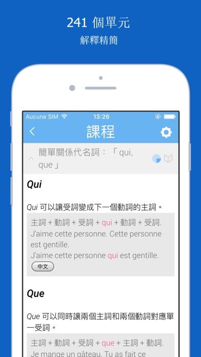 Dr French, 法語文法屏幕截圖1