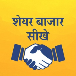 Share Bazaar MF & SIP In Hindi