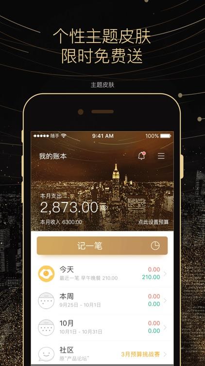 随手记-最专业的记账理财财务管家 screenshot-4