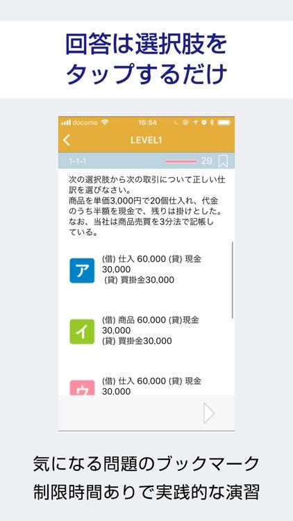 簿記2級  過去試験対策 問題集 日商簿記 全商簿記検定 screenshot-3