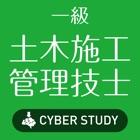 1級土木施工管理技士 絶対合格 資格試験 対策問題 icon