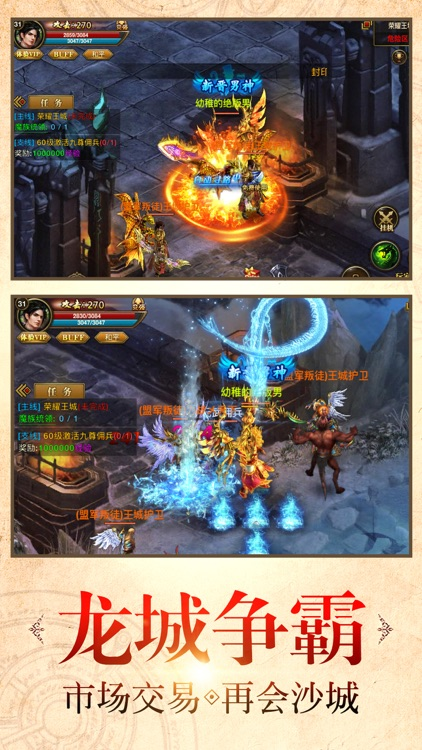 屠龙之刃:原始霸业,挂机单机版 screenshot-3