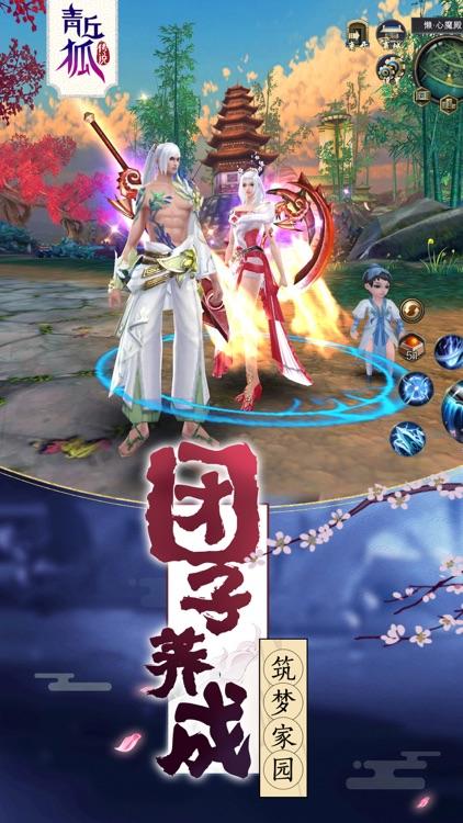 青丘狐传说-拜年祭 screenshot-4