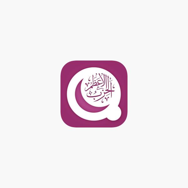 Hizbul Azam on the App Store